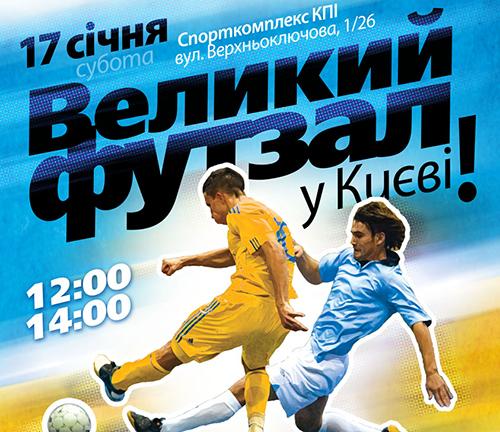Кубок Украины 2017-18 Онлайн Результаты Календарь - Террикон