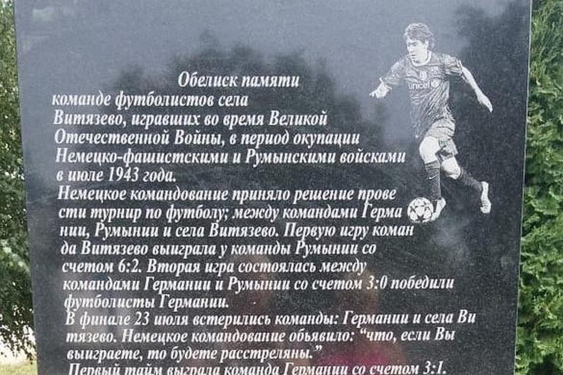 Напамятнике обыгравшим германцев в43-м футболистам расположили Месси