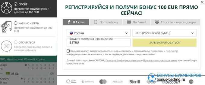 Регистрация на Зеркале Бетвиннер