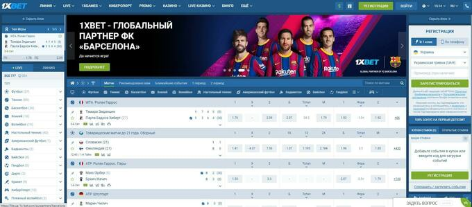 1хбет официальный сайт БК