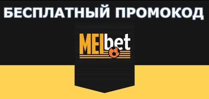 Бесплатный промокод Мелбет