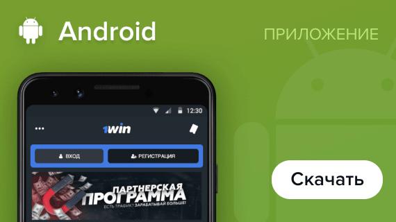 1win скачать приложение на андроид