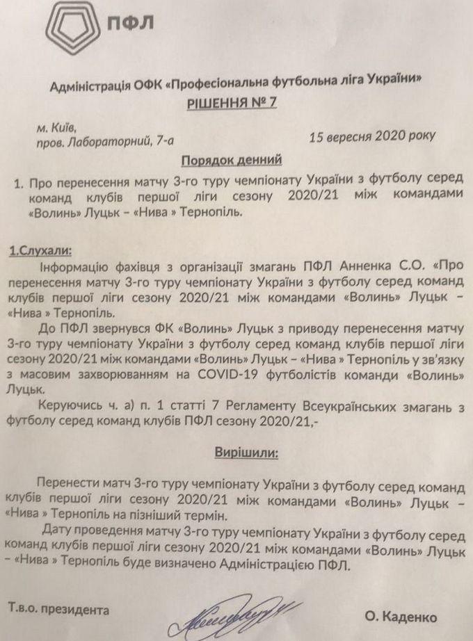 Эпидемия коронавируса в украинском футболе: в 'Волыни' обнаружили 13 случаев
