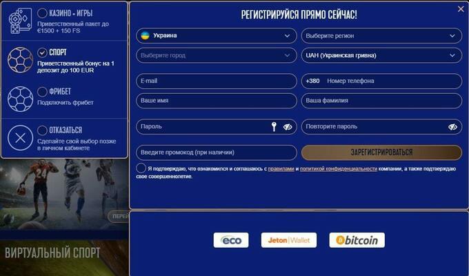 Сапфирбет регистрация на официальном сайте