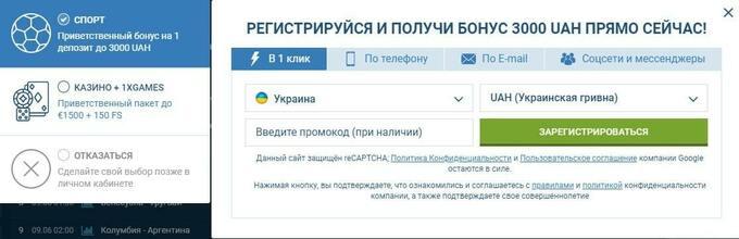 Окно регистрации 1хбет на официальном сайте