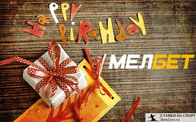 Бонус в день рождения Мелбет