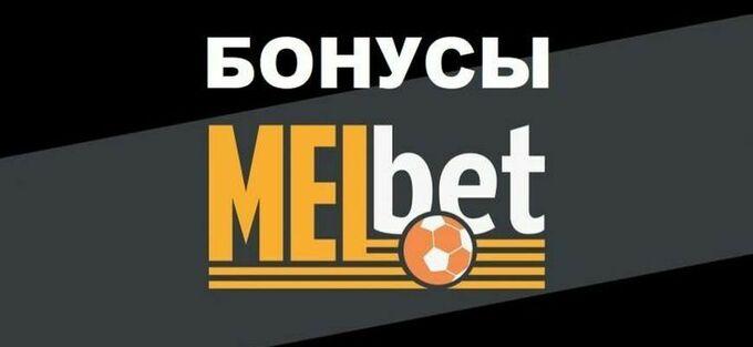 Мелбет бонус