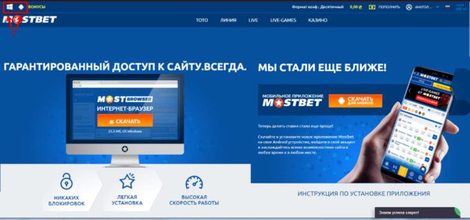 Мостбет варианты доступа к сайту