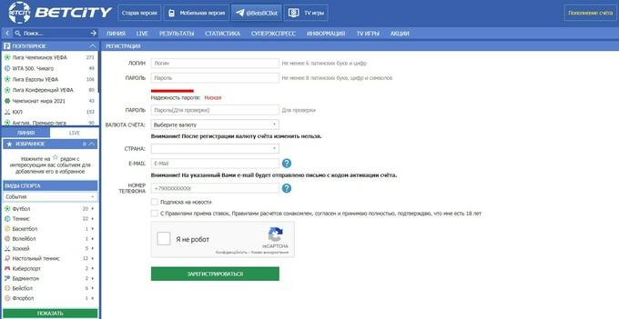 регистрация бетсити