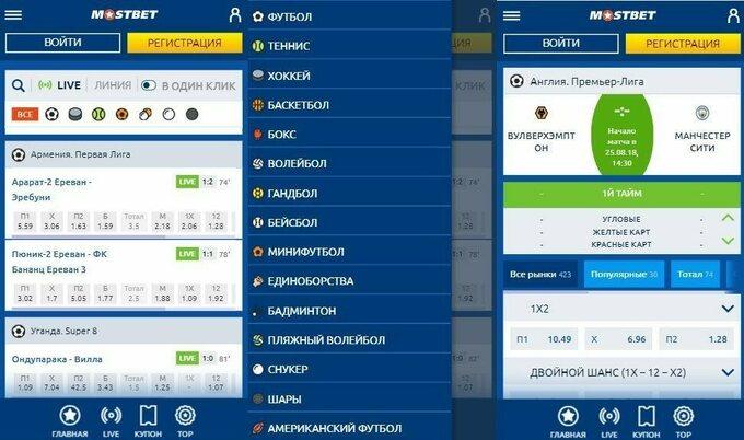 Мобильная версия сайта Мостбет