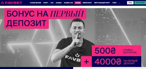 Фавбет бонус за регистрацию 4500 грн