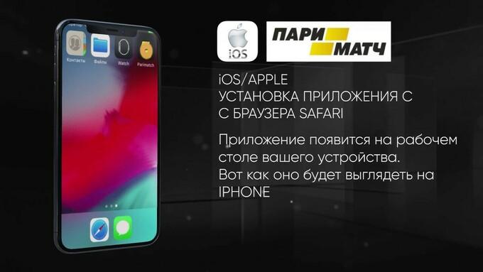 Приложение Пари Матч на iOS