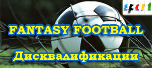 Fantasy Football: Травмы и дисквалификации