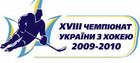 Чемпионат Украины по хоккею получил официальную эмблему