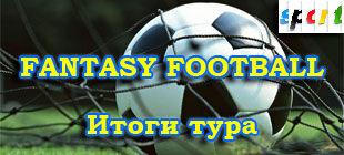 Fantasy Football: Итоги тура