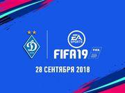Динамо появится в симуляторе FIFA 19