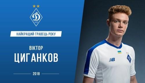 Цыганков - лучший игрок Динамо в минувшем году