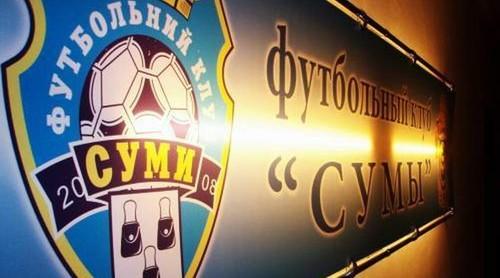 ФК Сумы