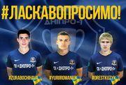 ОФИЦИАЛЬНО: Днепр-1 подписал Очигаву, Кузыка и Романюка