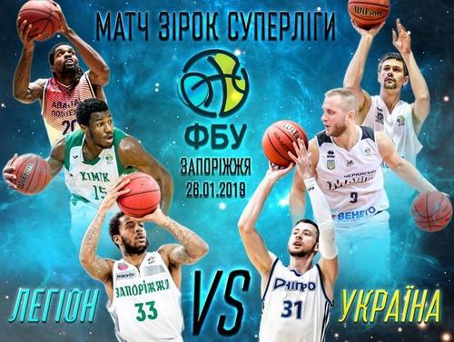 Украина против Легиона - промо Матча звезд Суперлиги