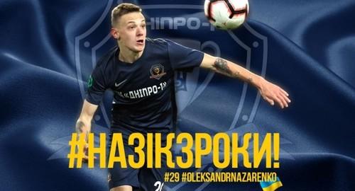 Днепр-1 продлил контракт с молодым полузащитником