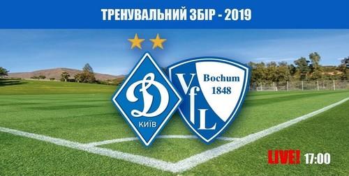 Динамо – Бохум. Смотреть онлайн. LIVE трансляция