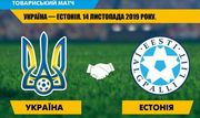 Україна проведе товариський матч з Естонією
