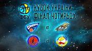 Днепр примет Финал четырех Кубка Украины по баскетболу