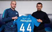 ФК Зенит. Ярослав Ракицкий и Сергей Семак