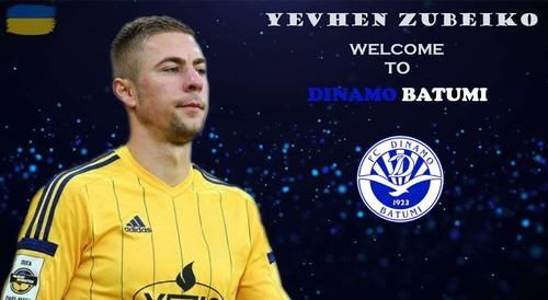 Зубейко перешел в Динамо Батуми
