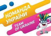 Визначено склад збірної України на зимовий Олімпійський фестиваль