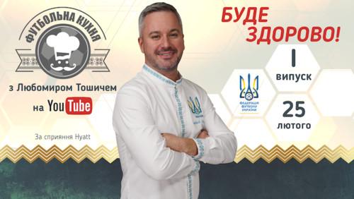 ФФУ запускає відео проект з шеф-кухарем збірної України