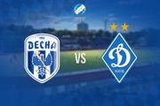 Где смотреть онлайн матч чемпионата Украины Десна – Динамо