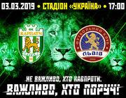 Где смотреть онлайн матч чемпионата Украины Карпаты – ФК Львов