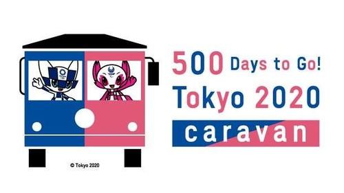 500 днів до олімпійського Токіо-2020
