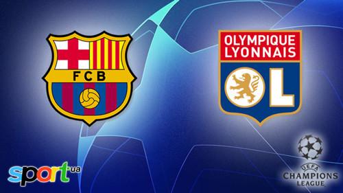 Барселона – Лион – 5:1. Видео голов и обзор матча