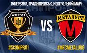 СК Днепр-1 сыграет контрольный матч с Металлургом