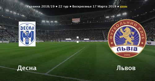 Где смотреть онлайн матч чемпионата Украины Десна – ФК Львов