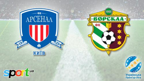 Арсенал-Киев – Ворскла – 2:2. Текстовая трансляция матча