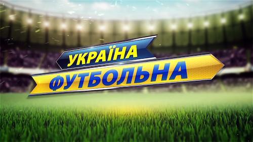 Украина футбольная. Анонс весенней части сезона с Сергеем Макаровым