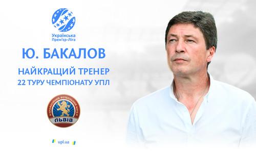 Юрий Бакалов – лучший тренер 22-го тура УПЛ