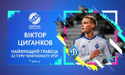 Виктор Цыганков – лучший игрок 22-го тура УПЛ