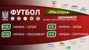 ФФУ начала продажу абонементов на домашние матчи квалификации ЧЕ-2020