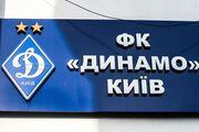 Динамо сыграет товарищеский матч с Полесьем