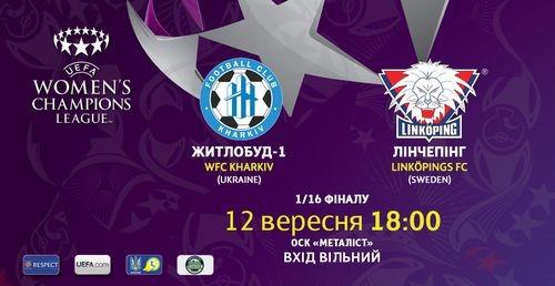 Женская Лига чемпионов: Жилстрой-1 против Линчепинга