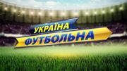 Харків запалює вогні. Україна футбольна