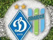 Товариський матч. Динамо К – Полісся. LIVE трансляція