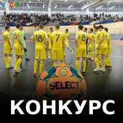 КОНКУРС. Выиграй два билета  и мяч с автографами сборной по футзалу