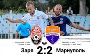 Заря и Мариуполь сыграли вничью в товарищеском матче